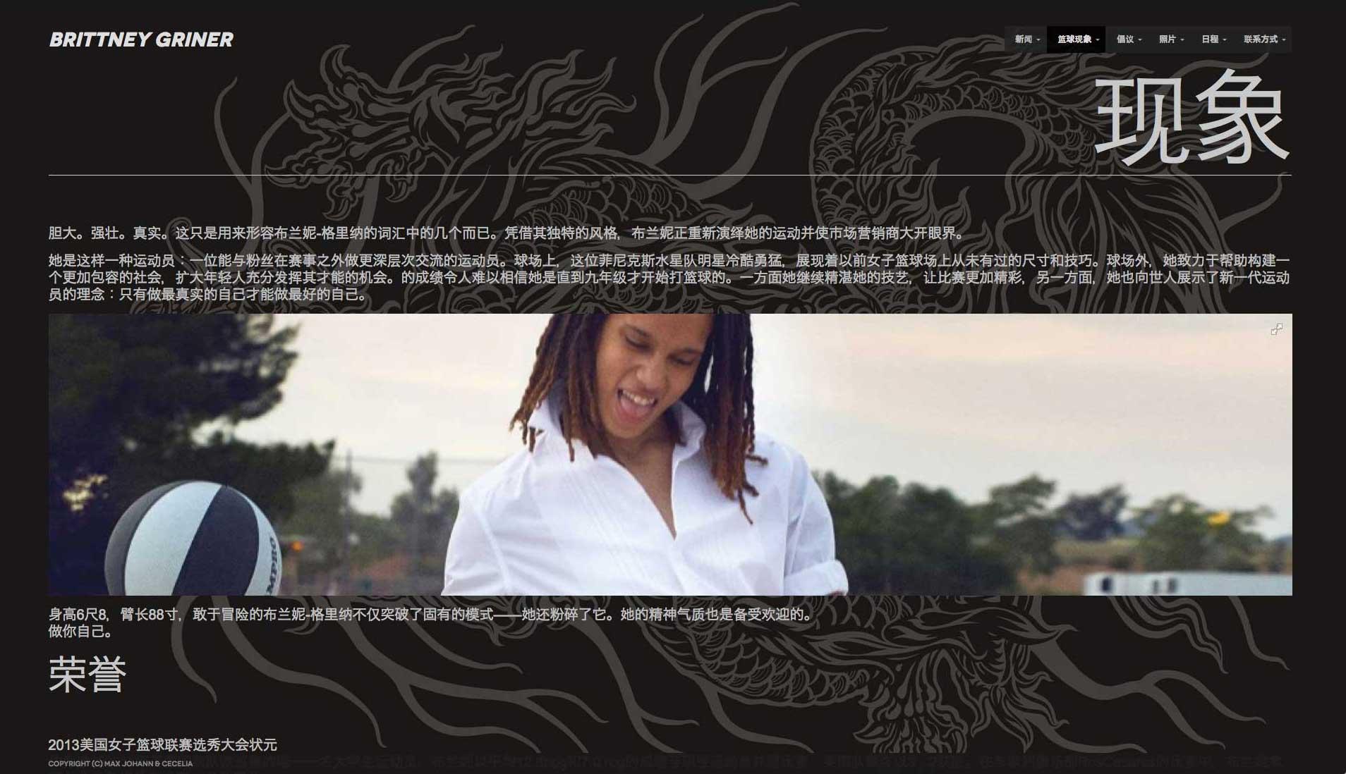Brittney-Griner-uwwwe-uwe-zens